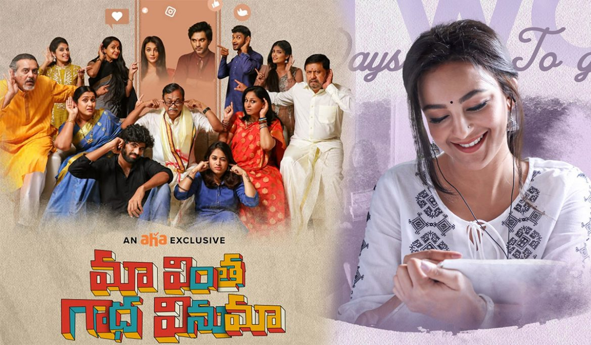 Best new Family movie 2020 – Maa Vintha Gadha Vinuma